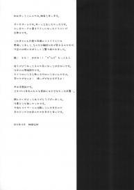 (C89) [Crystal Strawberry (Yuduki Kisa)] Fumopani (Full Metal Panic!) #24