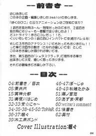 (Shota Scratch 5) [Studio Zealot (Various)] Bokutachi! Shotappuru!! (Boku no Pico) [English] [Narcissus] #4