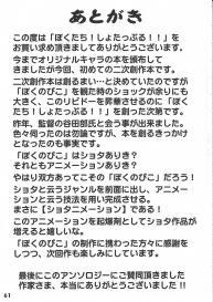 (Shota Scratch 5) [Studio Zealot (Various)] Bokutachi! Shotappuru!! (Boku no Pico) [English] [Narcissus] #61