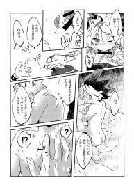 [Ham String (Shirowi Jam)] Yuugi-kun no Kojin Jugyou (Yu-Gi-Oh!) [Digital] #16