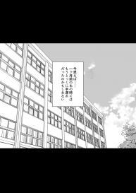 Ane wa Oyaji ni Dakareteru 2 – japanese #6