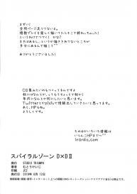 (C94) [STUDIO TRIUMPH (Mutou Keiji)] SPIRAL ZONE DxD II (Highschool DxD) #25