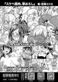 COMIC Shingeki 2020-11 [Digital] #103