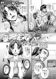 COMIC Shingeki 2020-11 [Digital] #258