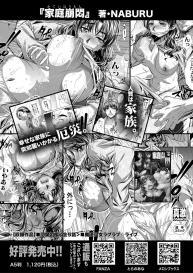 COMIC Shingeki 2020-11 [Digital] #297