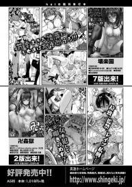 COMIC Shingeki 2020-11 [Digital] #298