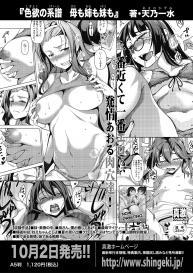 COMIC Shingeki 2020-11 [Digital] #3