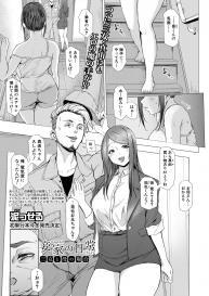 COMIC Shingeki 2020-11 [Digital] #300