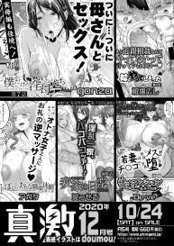 COMIC Shingeki 2020-11 [Digital] #413