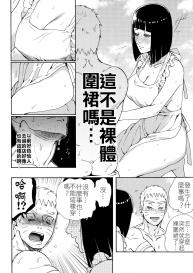 a 3103 hut (Satomi) Meshiagare | 敬請享用 (Boruto) [Chinese] [禁漫漢化組] #15