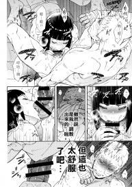 a 3103 hut (Satomi) Meshiagare | 敬請享用 (Boruto) [Chinese] [禁漫漢化組] #17