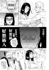 a 3103 hut (Satomi) Meshiagare | 敬請享用 (Boruto) [Chinese] [禁漫漢化組] #20