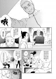 a 3103 hut (Satomi) Meshiagare | 敬請享用 (Boruto) [Chinese] [禁漫漢化組] #36