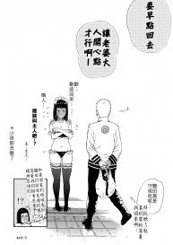 a 3103 hut (Satomi) Meshiagare | 敬請享用 (Boruto) [Chinese] [禁漫漢化組] #37