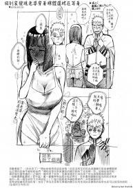 a 3103 hut (Satomi) Meshiagare | 敬請享用 (Boruto) [Chinese] [禁漫漢化組] #39