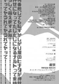 a 3103 hut (Satomi) Meshiagare | 敬請享用 (Boruto) [Chinese] [禁漫漢化組] #40