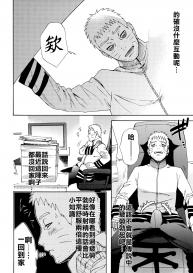 a 3103 hut (Satomi) Meshiagare | 敬請享用 (Boruto) [Chinese] [禁漫漢化組] #5