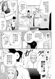 a 3103 hut (Satomi) Meshiagare | 敬請享用 (Boruto) [Chinese] [禁漫漢化組] #6