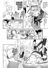 a 3103 hut (Satomi) Meshiagare | 敬請享用 (Boruto) [Chinese] [禁漫漢化組] #7