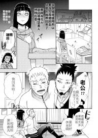 a 3103 hut (Satomi) Meshiagare | 敬請享用 (Boruto) [Chinese] [禁漫漢化組] #8