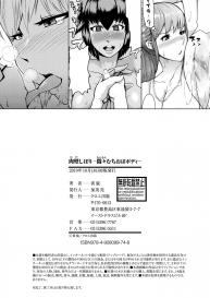 [Kizaru] HIDA-SHIBORI -Monmon Muchi Oba Body- | The Meat Wall Squeeze -With Thick Milf Bodies- [English] #198