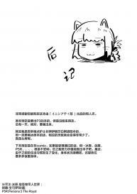 Initiative (Fujoujoshi) Jimuteki ni Shasei Saseraretai Hon [Chinese] 零食汉化组 #15