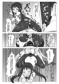(Mou Nanimo Kowakunai 24) [Gedoudan (Gedou Danshaku)] Megami Jigoku (Puella Magi Madoka Magica) #13