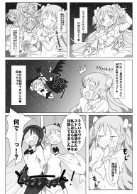 (Mou Nanimo Kowakunai 24) [Gedoudan (Gedou Danshaku)] Megami Jigoku (Puella Magi Madoka Magica) #2