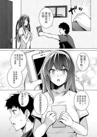 Ane wa Oyaji ni Dakareteru [Chinese] [真の叡智個人汉化] [Digital] #20