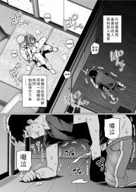 Ane wa Oyaji ni Dakareteru [Chinese] [真の叡智個人汉化] [Digital] #32