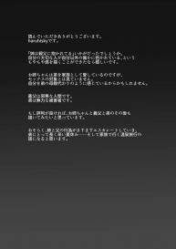 Ane wa Oyaji ni Dakareteru [Chinese] [真の叡智個人汉化] [Digital] #45