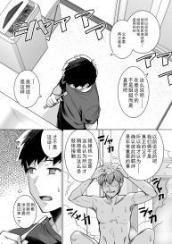 Ane wa Oyaji ni Dakareteru [Chinese] [真の叡智個人汉化] [Digital] #9