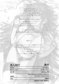 (C82) [Basutei Shower (Katsurai Yoshiaki)] HIGH SCHOOL DxIf END (Highschool DxD) #33