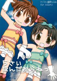 (C70) [Haa Haa WORKS (Takeyabu☆)] 5-sai nandakara ne! (Various) #1