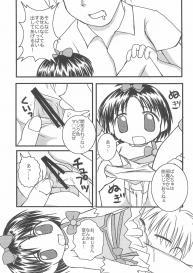 (C70) [Haa Haa WORKS (Takeyabu☆)] 5-sai nandakara ne! (Various) #11