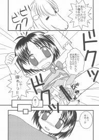 (C70) [Haa Haa WORKS (Takeyabu☆)] 5-sai nandakara ne! (Various) #17