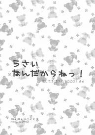 (C70) [Haa Haa WORKS (Takeyabu☆)] 5-sai nandakara ne! (Various) #24