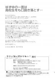 (C70) [Haa Haa WORKS (Takeyabu☆)] 5-sai nandakara ne! (Various) #25