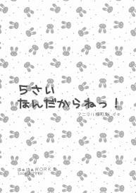 (C70) [Haa Haa WORKS (Takeyabu☆)] 5-sai nandakara ne! (Various) #3
