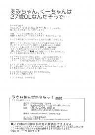 (C70) [Haa Haa WORKS (Takeyabu☆)] 5-sai nandakara ne! (Various) #4