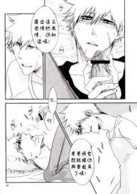 [Gyoukou (Rioka Masaki)] Hot Summer! (Bleach) [Chinese] #13