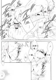 [Gyoukou (Rioka Masaki)] Hot Summer! (Bleach) [Chinese] #29