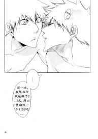 [Gyoukou (Rioka Masaki)] Hot Summer! (Bleach) [Chinese] #37