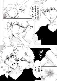 [Gyoukou (Rioka Masaki)] Hot Summer! (Bleach) [Chinese] #7