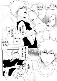[Gyoukou (Rioka Masaki)] Hot Summer! (Bleach) [Chinese] #9